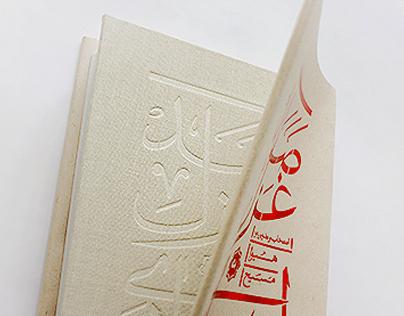 Hundred Critical Sonnets of Hafiz