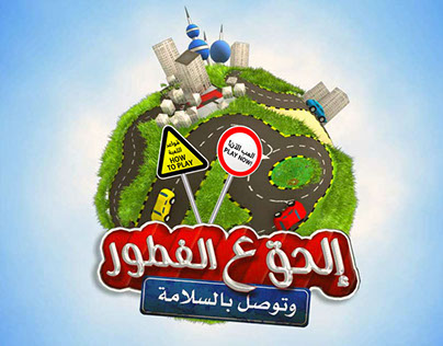 Ramadan Game (Wataniya)
