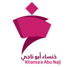 Khansaa Abu Naji's Profile Image